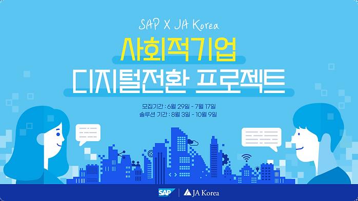 JA Korea social kv_200624.png