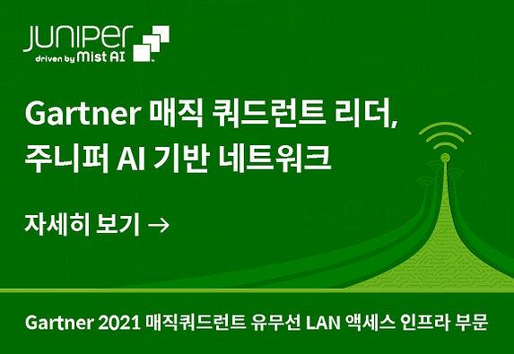 Juniper GDN ad_1-07.jpg