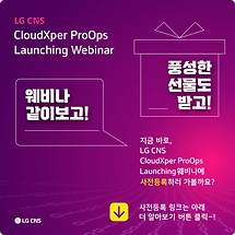 CloudXper ProOps_페이스북_수정5.png
