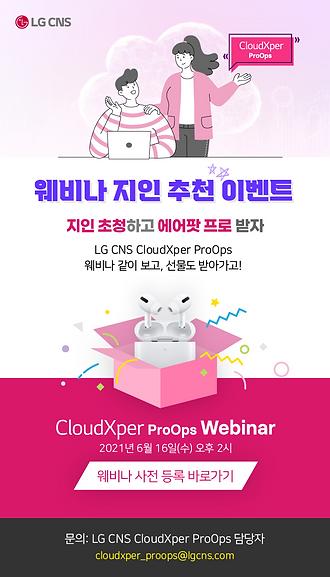 CloudXper_event1_edm.png