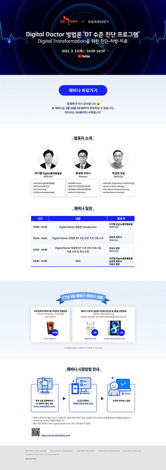 registration page_2_210511.png