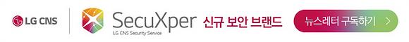 SecuXper_footer_210615-01.png