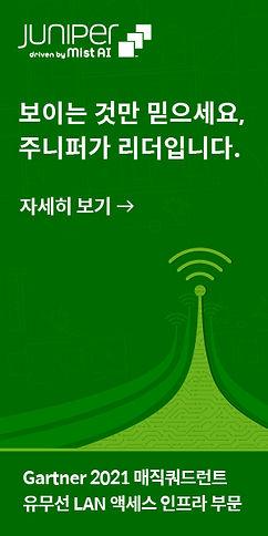 Juniper GDN ad_1-10.jpg