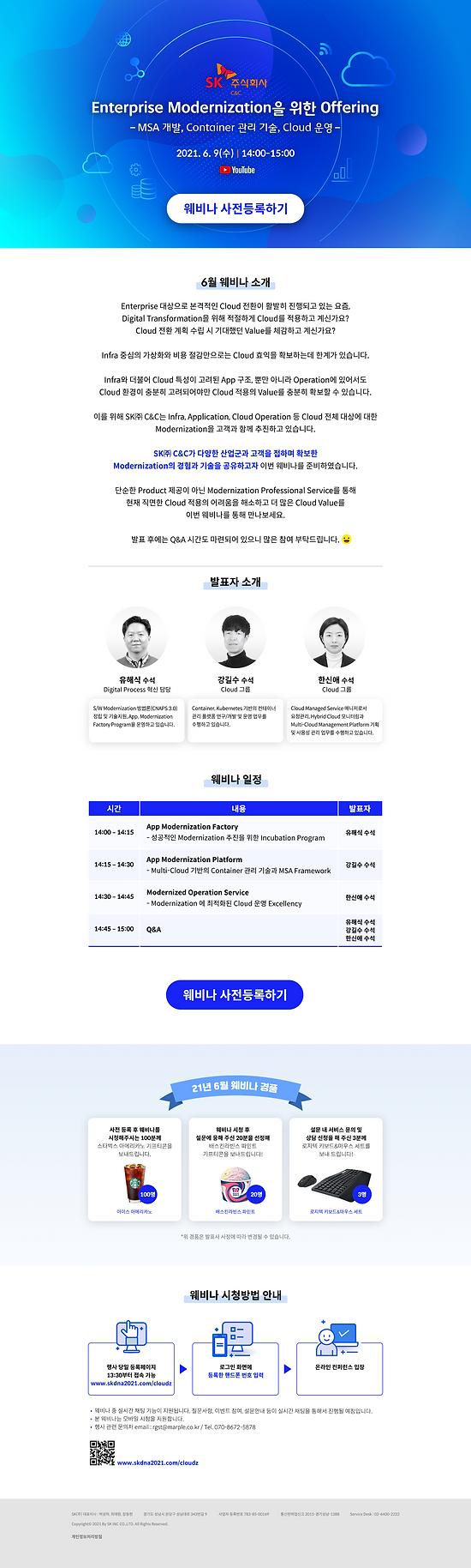 skcc6_registration page.png