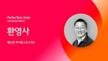 LGCNS_영상용PPT-세션1 copy.png