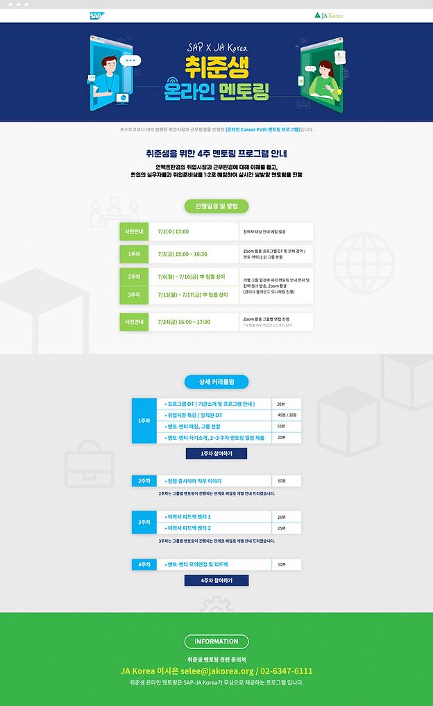 JAKorea mentoring_landing_ver1.png