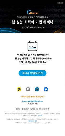 Akamai_web_remind_edm.png