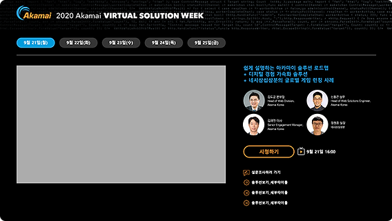 solutionweek_main page_21.png