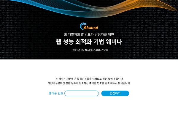 akamai_login page.png