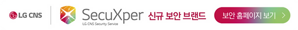 SecuXper_footer_210615-02.png