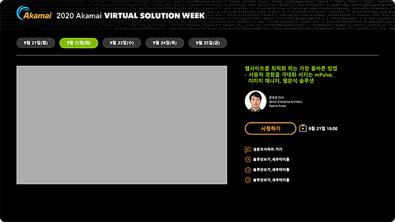 solutionweek_main page_22.png