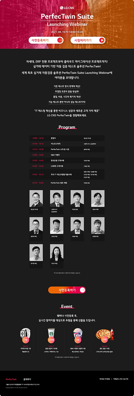 PecfecTwin_registration page_헤드이미지 버튼추가_