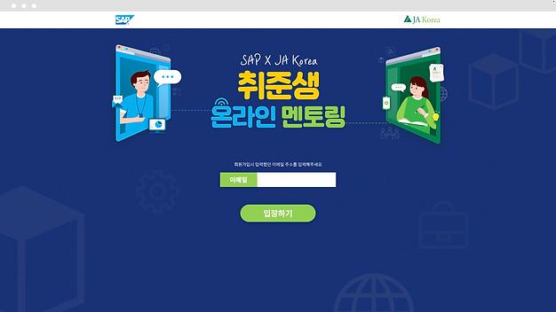 JAKorea mentoring_login_200629.png