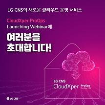 CloudXper ProOps_페이스북_수정1.png