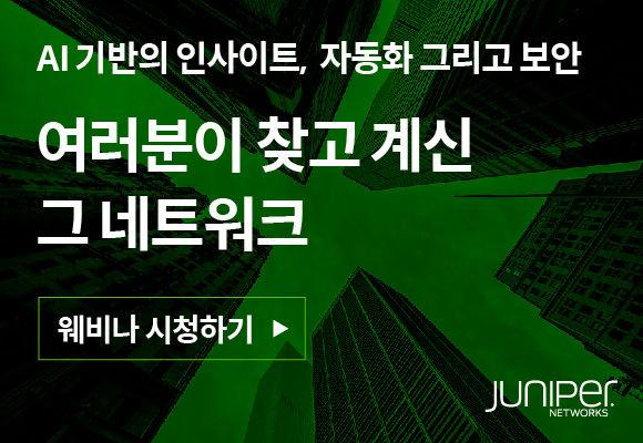 Juniper webinar GDN ad_210621-07.jpg