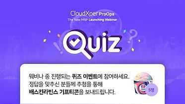 영상간지_퀴즈이벤트부분-04.png