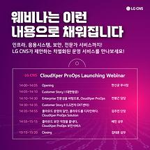 CloudXper ProOps_페이스북_수정2.png