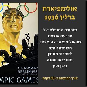 אולימפיאדת ברלין.jpg