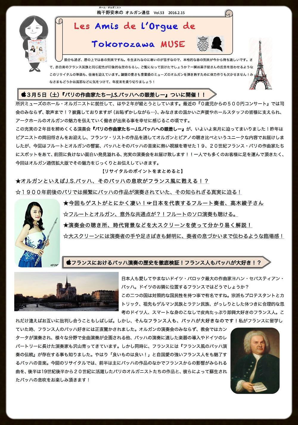 オルガン通信2016年2月号1頁目