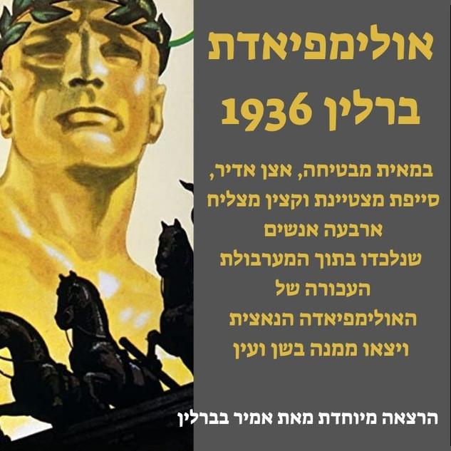 אולימפיאדת ברלין 1936.jpg