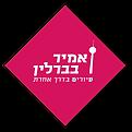 לוגו שיווק מחדש 1.png