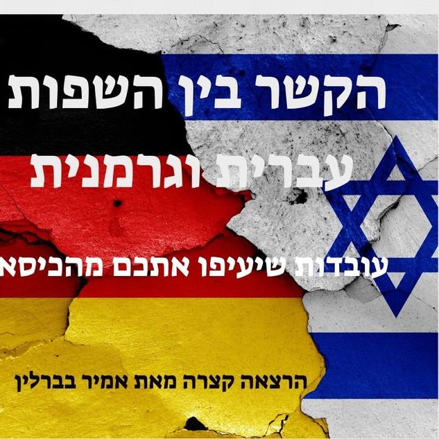 הקשר בין עברית לגרמנית.jpg