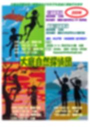 探偵団パンフ20-1.jpg