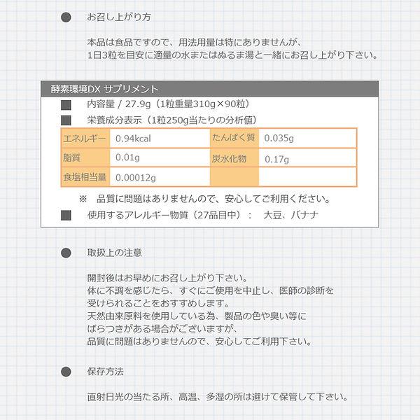 kosokankyo-dx_17.jpg