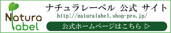 natura-label-page.jpg