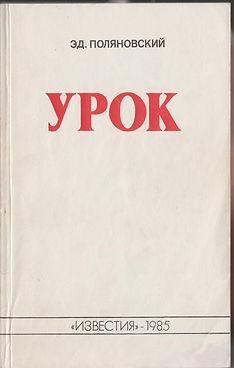 urok-book.jpg