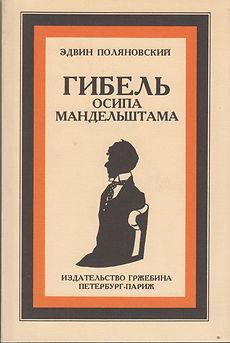 mandelshtam-book.jpg