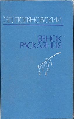 venok-book.jpg