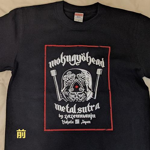 mokugyo Head  Tシャツ