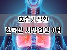 """한국인 사망원인 8위 """"호흡기질환"""""""