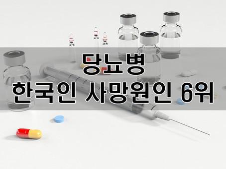 """한국인 사망원인 6위는 """"당뇨"""""""
