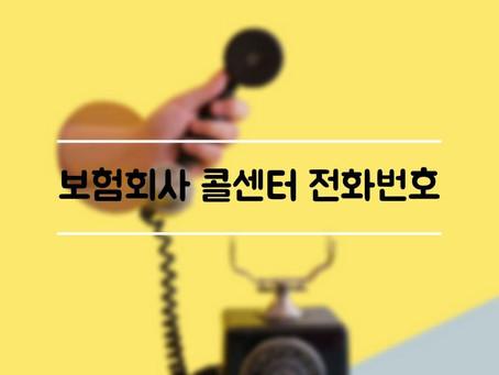 보험회사 콜센터 전화번호