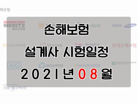 2021년 8월 손해보험 시험일정