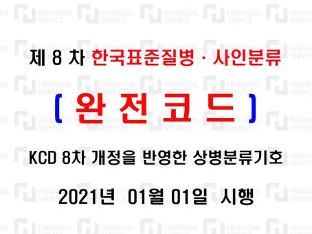 제 8 차 한국표준질병•사인분류 (KCD 완전코드 내용)