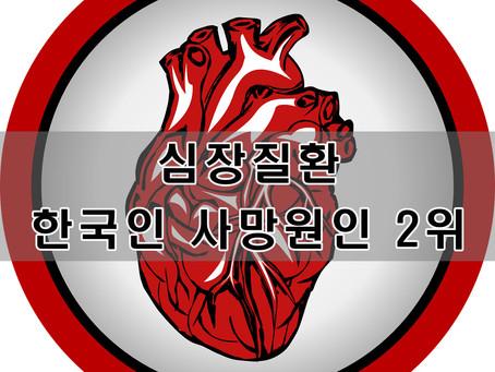 한국인 사망원인 2위는?