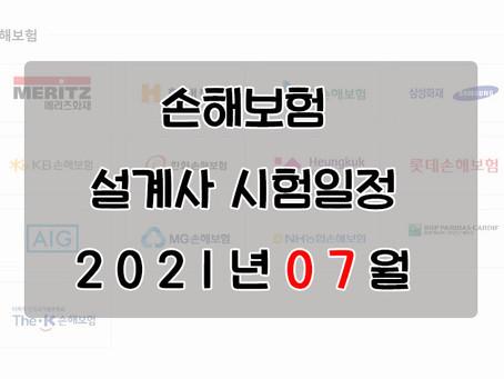 2021년 7월 손해보험 시험일정