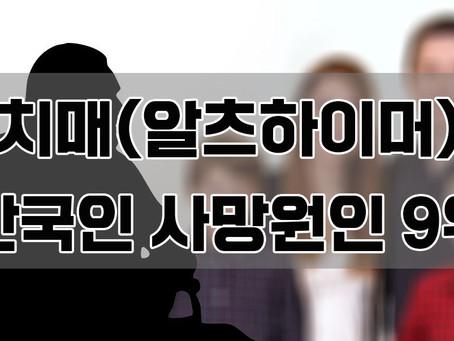 """한국인 사망원인 9위 """"치매(알츠하이머)"""""""