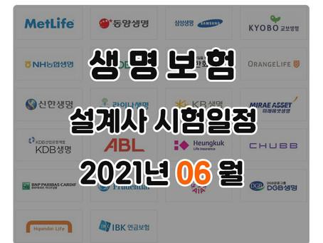 2021년 6월 생명보험 시험일정