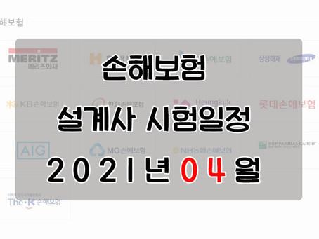 2021년 4월 손해보험 시험일정