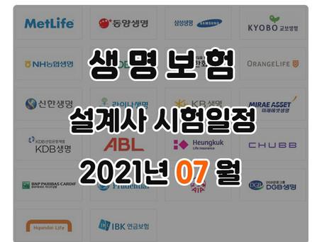 2021년 7월 생명보험 시험일정