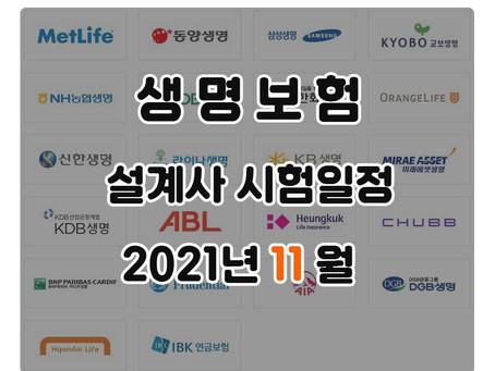 2021년 11월 생명보험 시험일정
