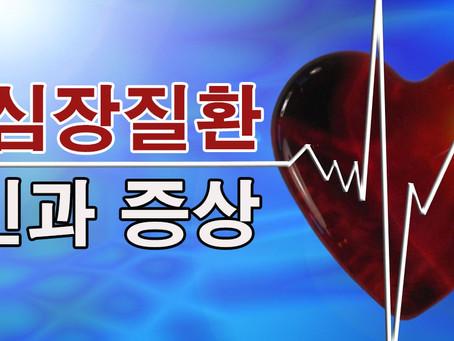 허혈성심장질환의 원인과 증상
