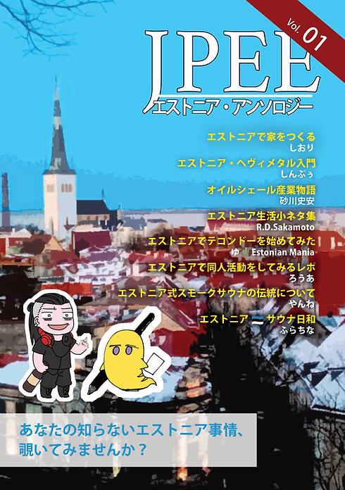JPEE表紙