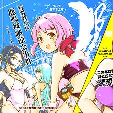 ROKUMEI PARTY!