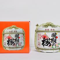 同期の桜 ミニ樽 300ml