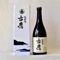古鷹 純米酒 720ml